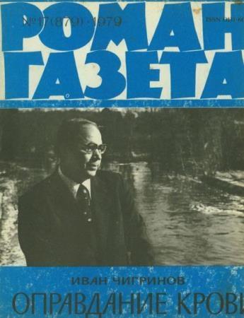 Роман-газета №16 номеров  (1979)