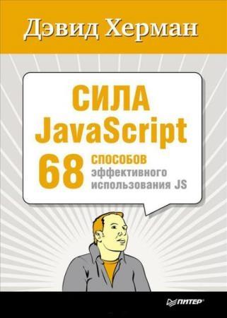 Хейман Дэвид - Сила JavaScript. 68 способов эффективного использования JS