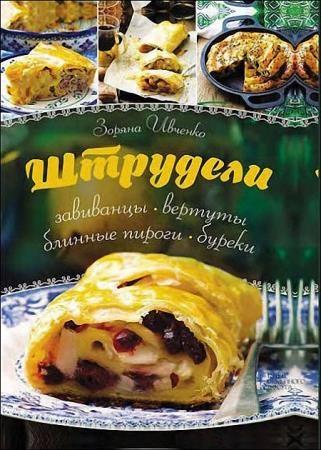 Зоряна Ивченко - Штрудели, завиванцы, вертуты, блинные пироги, буреки