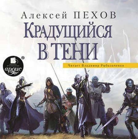 Алексей Пехов - Крадущийся в тени (2017) аудиокнига