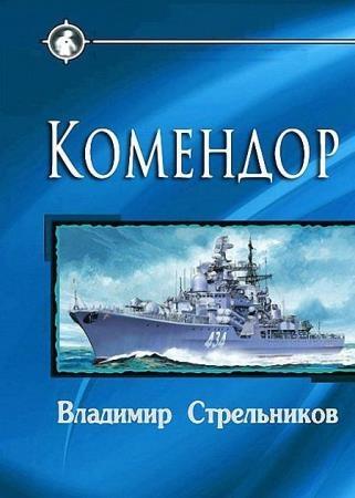 Владимир Стрельников - Комендор