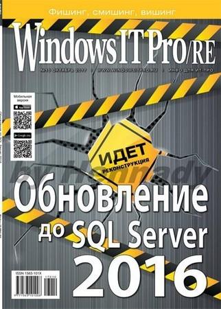 Windows IT Pro/RE №10 (октябрь 2017)