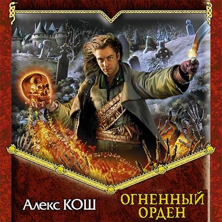 Кош Алекс - Огненный Орден  (Аудиокнига)