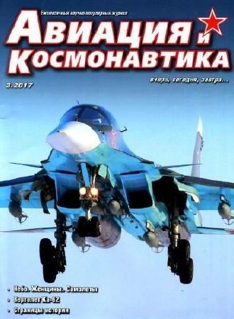 Авиация и космонавтика №3 (март 2017)