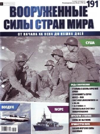 Вооруженные силы стран мира №191 (2017)