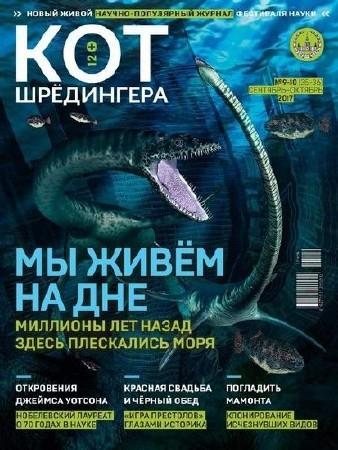 Кот Шредингера №9-10 (сентябрь-октябрь 2017)