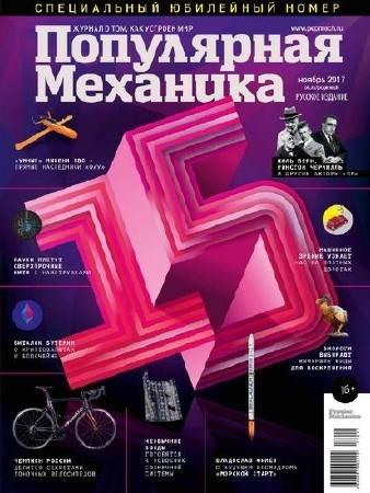Популярная механика №11 (ноябрь 2017)