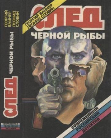 Вайнер Г., Словин Л. - След черной рыбы (1995)