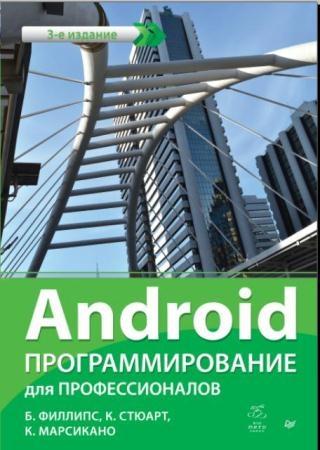 Филлипс Б., Стюарт К., Марсикано К. - Android. Программирование для профессионалов (2017)