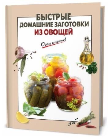 Е. Н. Соколова. Быстрые домашние заготовки из овощей