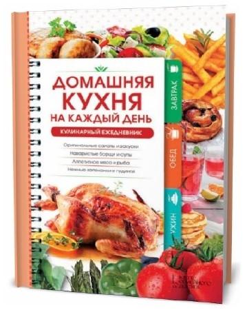 Наталия Попович. Домашняя кухня на каждый день. Кулинарный ежедневник