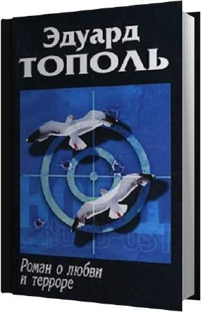 Тополь Эдуард - Роман о любви и терроре (Аудиокнига)