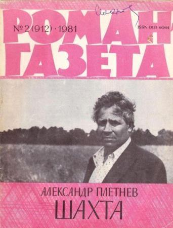 Роман-газета №9 номеров  (1981)