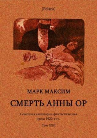 Марк Максим (Борис Владимирович Олидорт) - Cмерть Анны Ор (2017)