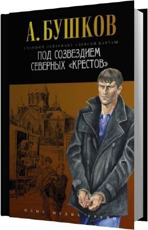 Бушков Александр - Под созвездием северных «Крестов» (Аудиокнига)