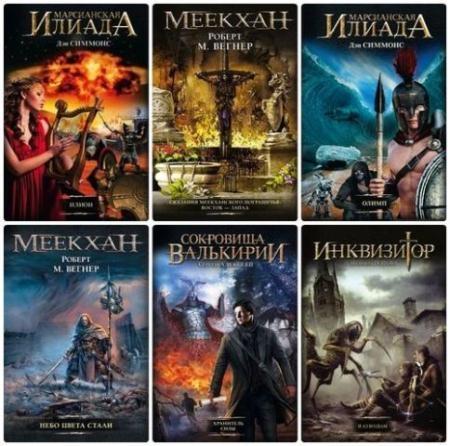 «Легендарные фантастические сериалы» (38 томов) (2011-2017)