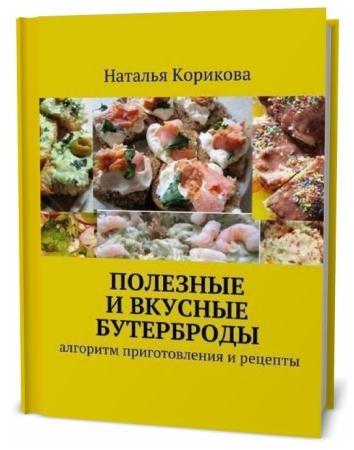 Н. Корикова - Полезные и вкусные бутерброды. Алгоритм приготовления и рецепты