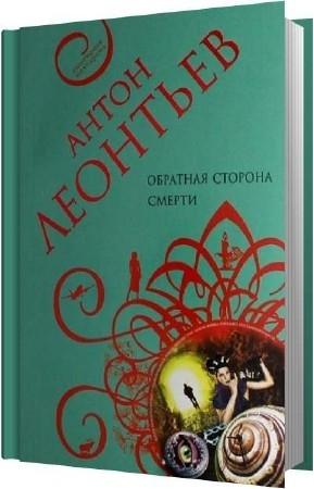 Леонтьев Антон - Обратная сторона смерти (Аудиокнига)