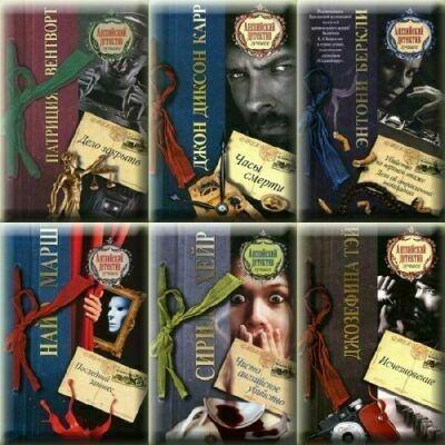 Английский детектив – лучшее (40 томов)