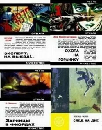 Честь, отвага, мужество - Серия (47 книг)