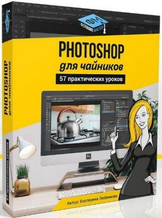 Photoshop для чайников 57 практических уроков