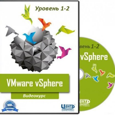 VMware vSphere Уровень 1 + Уровень 2 Видеокурс