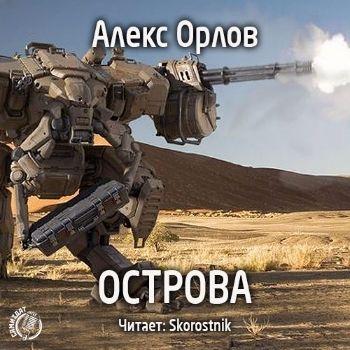 Орлов Алекс - Острова  (Аудиокнига)