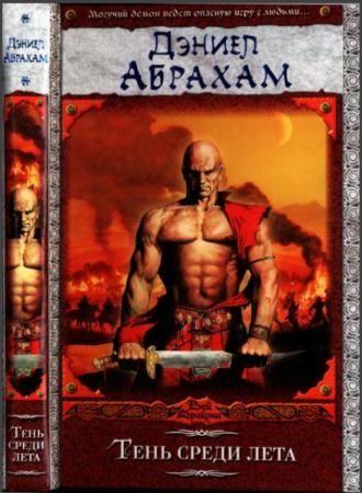 Абрахам, Д. - Тень среди лета (2009)