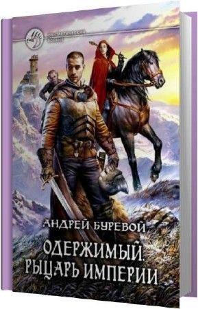Буревой Андрей - Рыцарь империи (Аудиокнига)