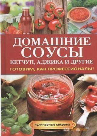 Доброва Елена - Домашние соусы. Кетчуп, аджика и другие