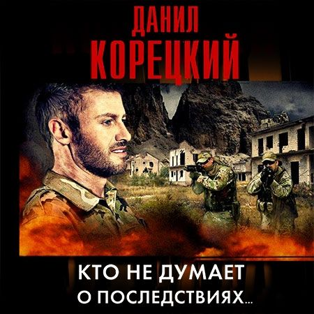 Корецкий Данил - Кто не думает о последствиях…  (Аудиокнига)