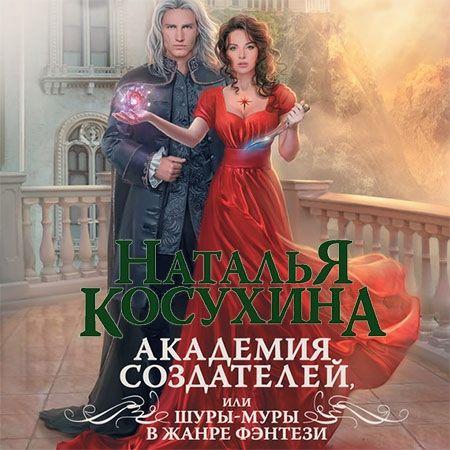 Косухина Наталья - Академия создателей, или Шуры-муры в жанре фэнтези  (Аудиокнига)