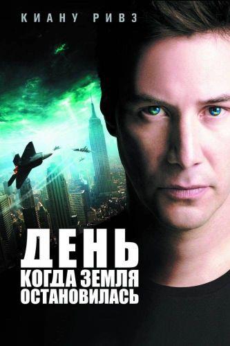 День, когда Земля остановилась / The Day the Earth Stood Still (2008) Blu-Ray Remux 1080p