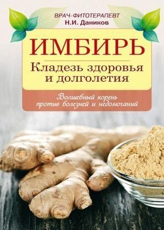 Даников Николай - Имбирь. Кладезь здоровья и долголетия