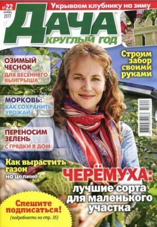 Дача круглый год №22  (ноябрь /  2017)