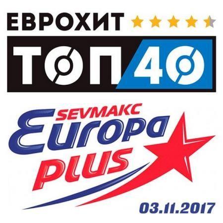VA - ЕвроХит Топ 40 Europa Plus 03.11.2017 (2017)
