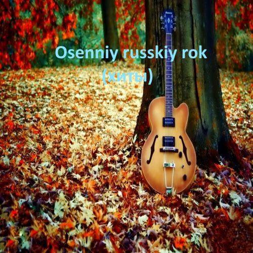 Osenniy russiy rok(хиты) 2017