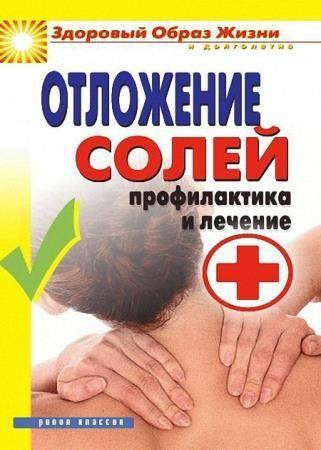 Нестерова Дарья - Отложение солей. Профилактика и лечение