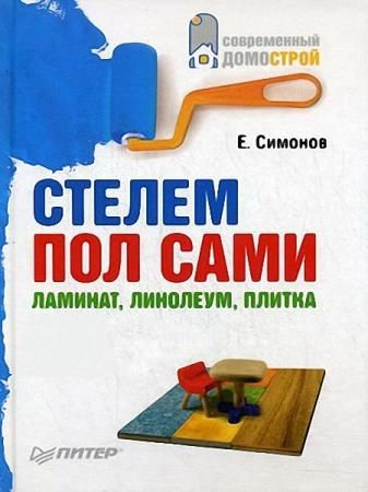 Е. В. Симонов - Стелем пол сами. Ламинат, линолеум, плитка