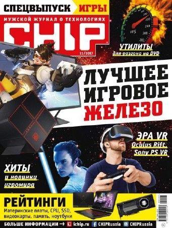 Chip #11 (ноябрь/2017/Россия)