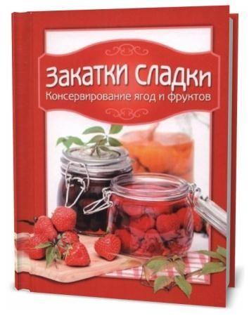 Т. Чернышева. Закатки сладки. Консервирование ягод и фруктов