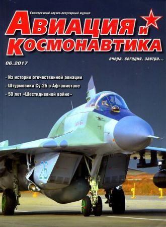 Авиация и космонавтика №6 (июнь 2017)