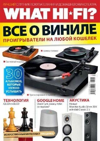 What Hi-Fi? Звук и видео #9-10 (сентябрь/октябрь/2017/Россия)