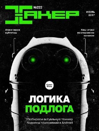 Хакер #7 (222/июль/2017)