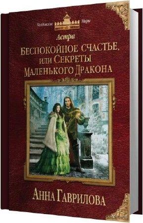 Гаврилова Анна - Беспокойное счастье, или Секреты маленького дракона (Аудиокнига)