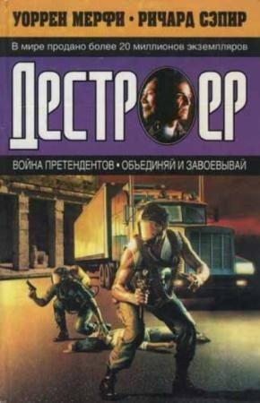 Уоррен Мерфи, Ричард Сэпир - Война претендентов. Объединяй и завоевывай (1998)