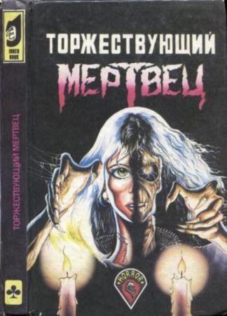 Торжествующий мертвец (1993)