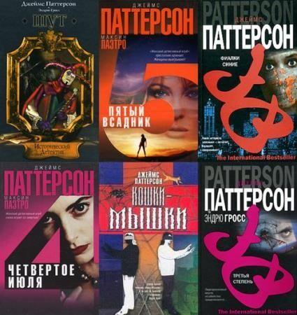 Джеймс Паттерсон - Сборник сочинений (44 книги)