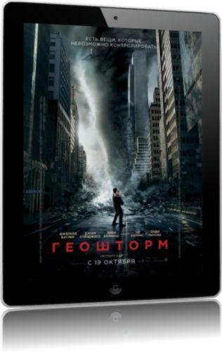 Геошторм/ Geostorm (2017) CAMRip