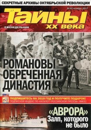 Тайны ХХ века №45 (ноябрь 2017)